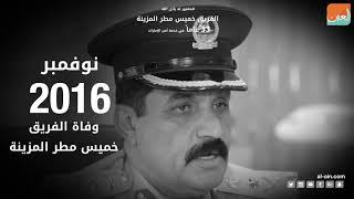 الفريق خميس مطر المزينة.. 33 عاما في خدمة أمن الإمارات