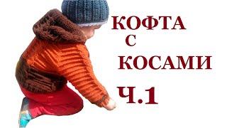 1 Кофта с косами Вязание крючком для начинающих Crochet cable jacket English subtitles