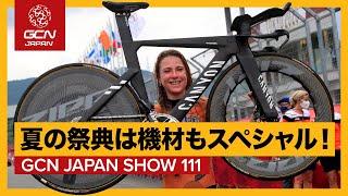 夏の祭典で使用されたスペシャルな機材を紹介します!【GCN JAPAN SHOW 111】