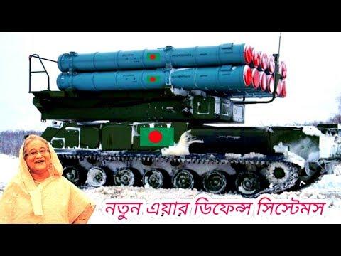 বাংলাদেশের নতুন এয়ার ডিফেন্স সিস্টেমস কতটা শক্তি সালি // Bangladesh Air Defense System
