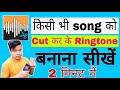 किसी भी गाने को काटकर रिंगटोन कैसे बनाएं , mp3 song ko cut karke ringtone kaise banaye। SHUBHAM KARN