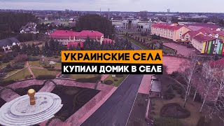 Вот такие села в Украине Купили домик в одном из них