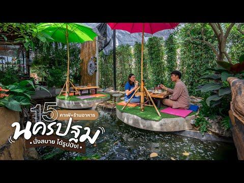 15 คาเฟ่+ร้านอาหารนครปฐม นั่งสบาย ได้รูปปัง!! | Tripgether