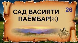 САД ВАСИЯТИ ПАЁМБАР(С)-26.  ВАҚТЕ ЁРӢ МЕҶӮӢ АЗ ХУДО БИҶӮЙ