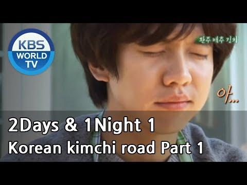 2 Days and 1 Night Season 1   1박 2일 시즌 1 – Korean kimchi road, part 1