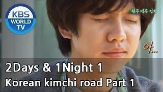 2 Days and 1 Night Season 1 | 1박 2일 시즌 1 ? Korean kimchi road, part 1