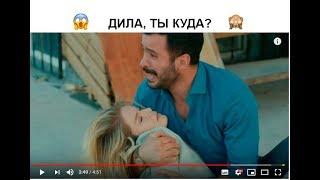 Kuzgun & Dila/ Кузгун и Дила/ Конец 1 сезона! Ворон HD [16 серия] (РУССКИЕ СУБТИТРЫ)