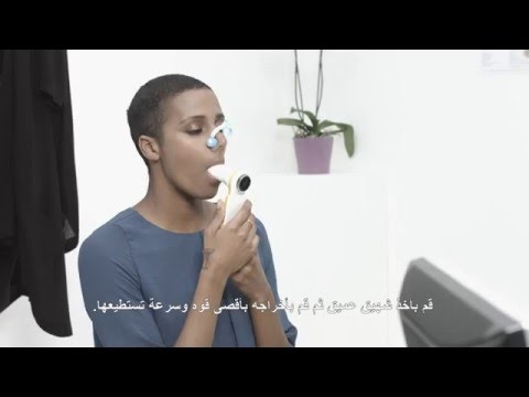 كيف تقوم بعمل اختبار قياس وظائف التنفس؟
