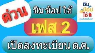 ชิม ช้อป ใช้ เฟส 2 EP.24 |Natcha Channel