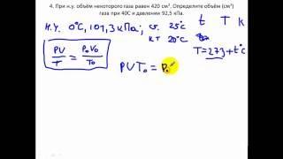 Задачи по химии. Уравнение Менделеева-Клапейрона. Газовые законы. Простейшие химические расчёты