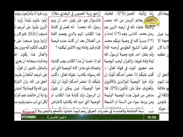 قراءة في صحيفة الصراط المستقيم/ ح14