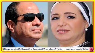 الرئيس عبد الفتاح السيسى رئيس مصر وزوجته وأولاده ومشاريعه ومحاولة التخلص منه بقمة موريتانيا العربية