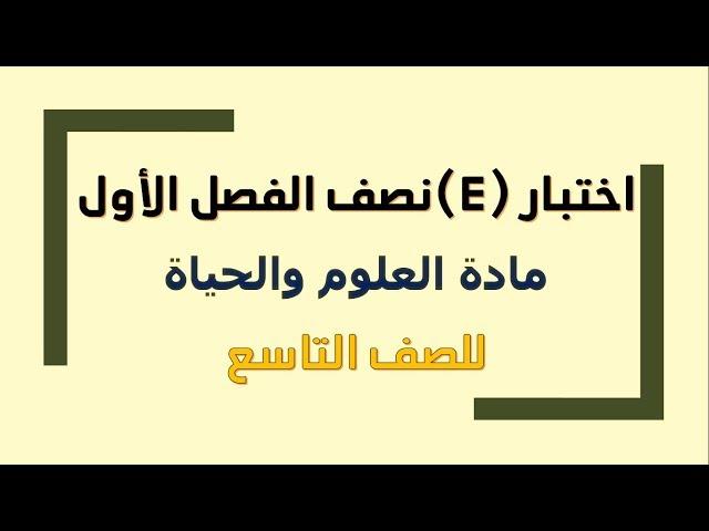 اختبار نصف الفصل (الشهرين) للصف التاسع - نموذج 5