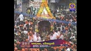 Live Jagannath Rathyatra from Dariyapur Ahmedabad