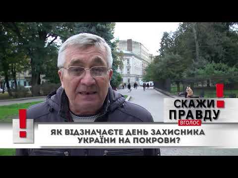 НТА - Незалежне телевізійне агентство: Як львів'яни відзначають День захисника на Покрови? - опитування