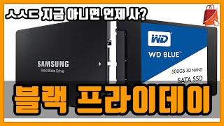 아마존 블랙프라이데이 SSD 할인 추천 프로모션 블프 …