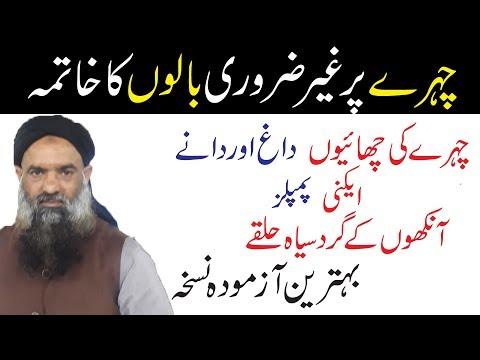 Face Ki Chaiyan Ka Ilaj in Urdu/Hindi Dr Muhammad Sharafat Ali Health Tips 2019 | Home Remedy