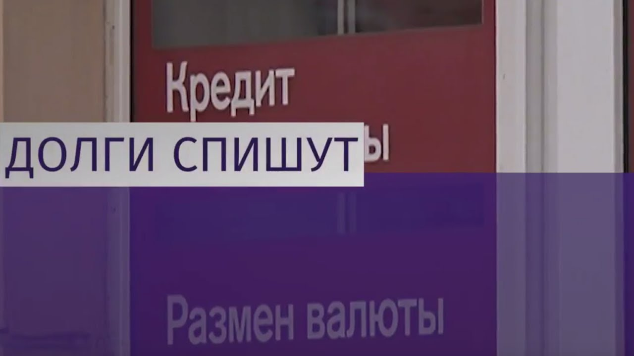 когда спишут кредиты россиянам