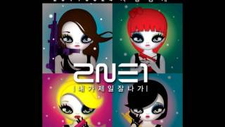2NE1  I AM THE BEST  (bass boost)
