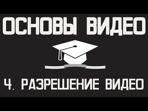 Основы видео (часть 4): Разрешение видео