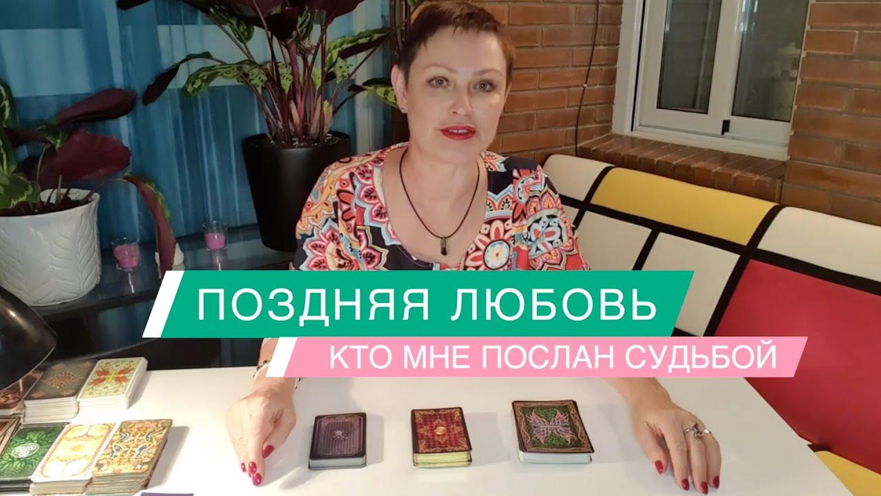 Поздняя любовь, кто мне послан Судьбой/ ГАДАНИЕ ОНЛАЙН - скачать с YouTube бесплатно