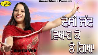 Desi Jatt Viyah Ke Lai Gya Amrita Virk [ Official Video ] 2012 - Anand Music