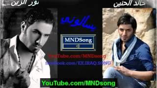 خالد الحنين و نور الزين يسألوني