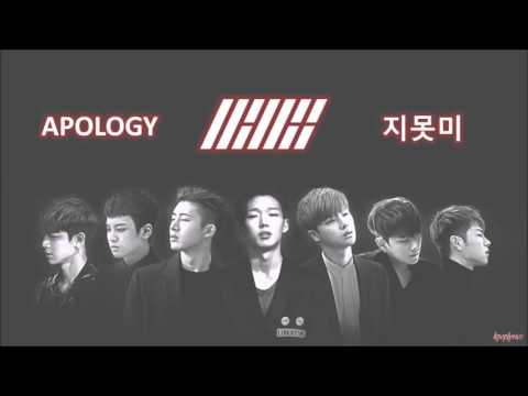 iKON - Apology Lyrics (Colour Coded - HAN/ROM/ENG)