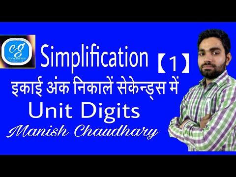 ईकाई का अंक निकालें सेकेन्ड्स में Simplification trick ||Competition Guru|| Manish Chaudhary