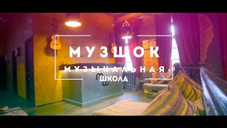 Презентация музыкальной школы-студии Музшок