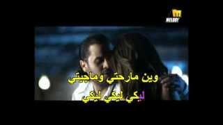 وفيق حبيب - ليكي ليكي كاريوكي arabic karaoke