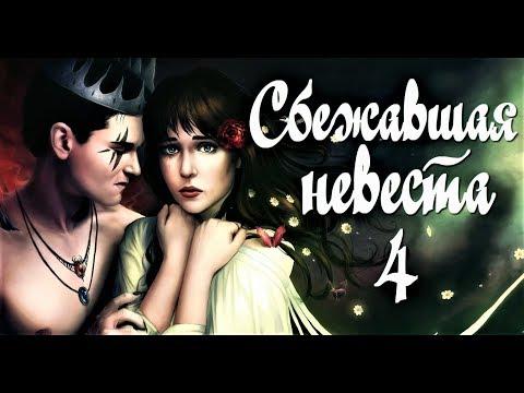 ❤Сериал симс 4: Как избежать секса.❤ ( 4 серия). 16+