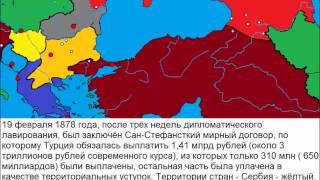 видео Русско-турецкая война 1877—1878 гг.: Итоги