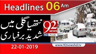 News Headline | 6:00 AM | 22 January 2019 | 92NewsHD