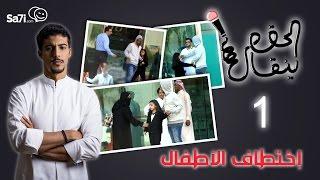 #صاحي : الحق ينقال #اختطاف_الأطفال
