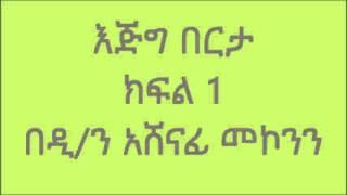 ዲ/ን አሸናፊ መኮንን እጅግ በርታ ክፍል 1 Deacon Ashenafi Mekonnen Ejeg Berta Part 1