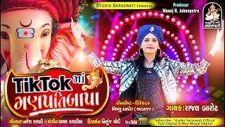 Tik Tok Ma Ganpatibapa RAJAL BAROT ટીક ટોક માં ગણપતિબાપા રાજલ બારોટ Gujarati New Song