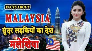 Malasiya | मलेशिया के रोचक तथ्य । Fact About Malasiya