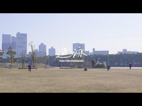 "YONA YONA WEEKENDERS ""遊泳"" Lyric Video"