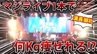 【ツアーファイナル】ライブ1本マジパフォーマンスしたら何Kg痩せられんの!?