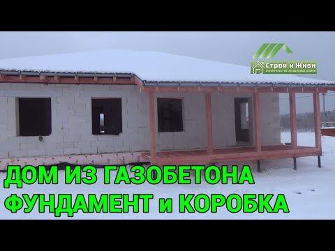 Строительство дома из ГАЗОБЕТОНА. Фундамент. Стены. Кровля. Наружние сети. Москва. Строй и Живи.