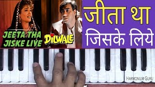 Jeeta Tha Jiske Liye | Dilwale | Harmonium Guru Tutorial