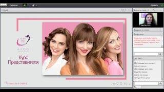 Avon Бизнес Школа - Курс Представителя Avon(, 2016-03-29T12:50:02.000Z)