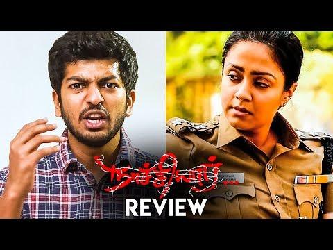Naachiyaar Review | Jyothika | G V Prakash Kumar