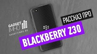 Безклавиатурный флагман Blackberry - обзор Blackberry Z30