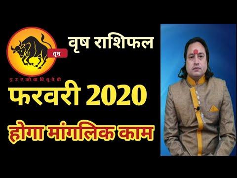 वृषभ राशि फरवरी में होंगे मांगलिक काम/Vrishabh Rashifal February 2020/Taurus Horoscope February 2020
