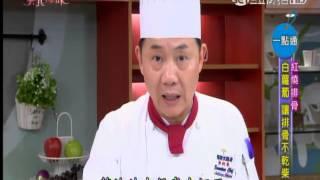 紅燒排骨 阿基師 美食鳳味1040921