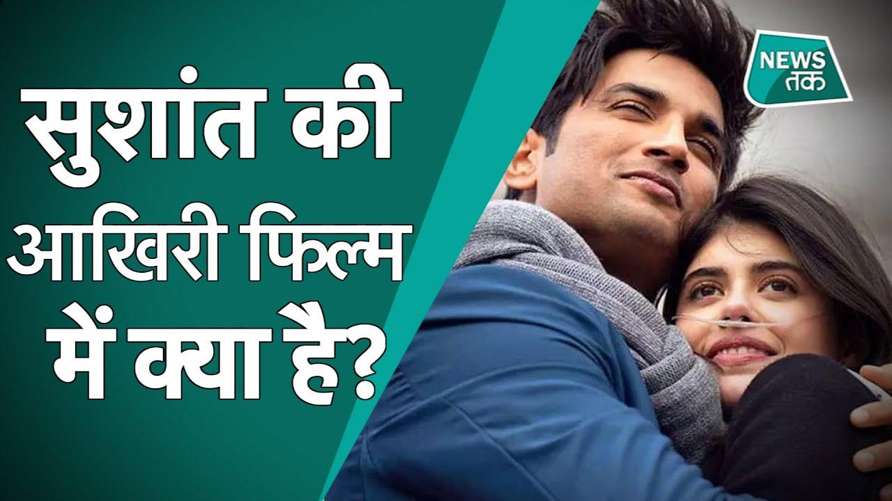 Sushant Singh Rajput की आखिरी फिल्म Dil Bechara का ट्रेलर रिलीज, क्या है खास?