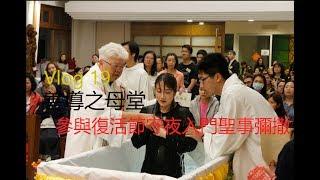 早於本年四月我哋去咗善導之母堂參與復活節感恩守夜入門聖事彌撒。相信...