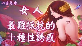 女人最難抵抗的十種 性誘惑.........【男女情愛】&《傷了心的女人怎麼了》好歌欣賞 thumbnail